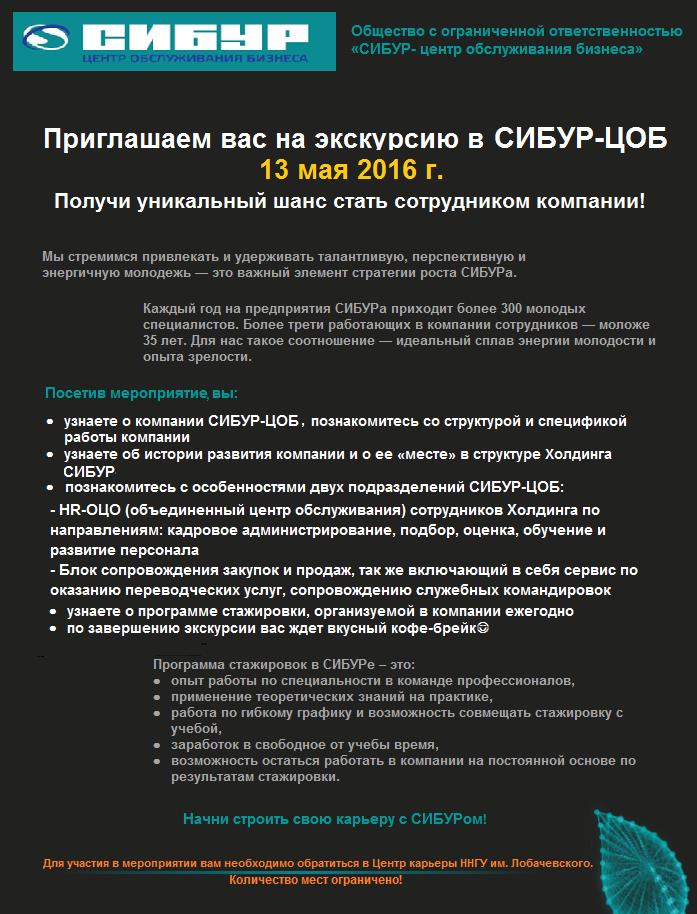 СИБУР_плакат Объявление экскурсии ННГУ