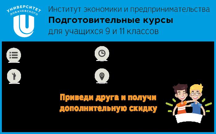 podg_kursy_iep2016